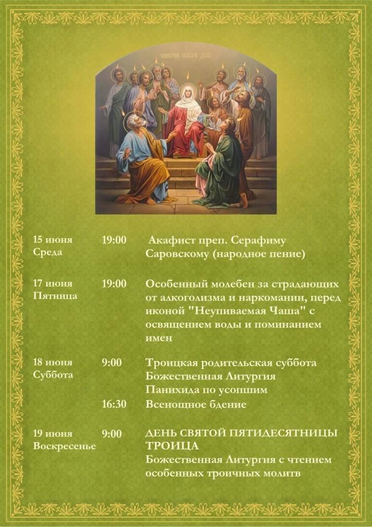 Расписание Богослужения